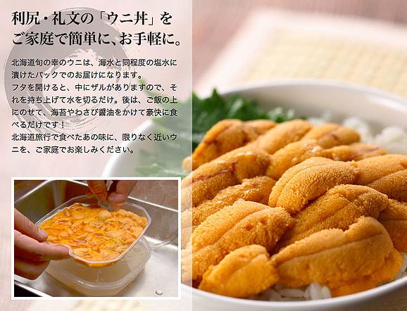 利尻・礼文の「ウニ丼」を ご家庭で簡単に、お手軽に。