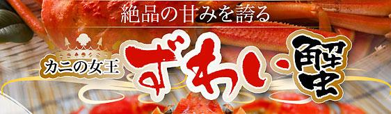 絶品の甘みを誇る カニの女王ずわい蟹