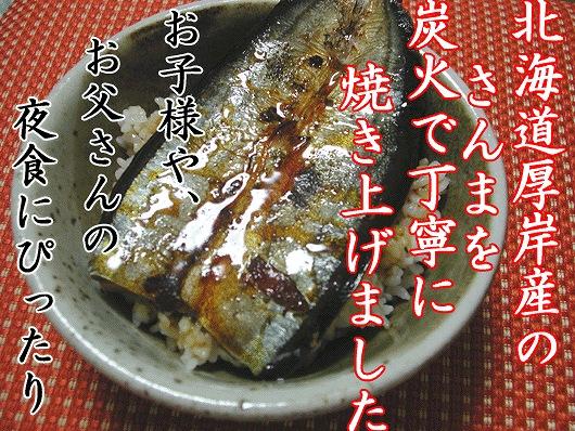 さんま小どんぶり(12食セット)