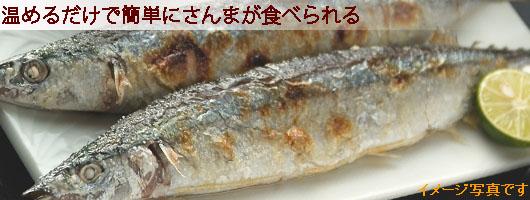 炭焼さんま(塩味)10袋セット