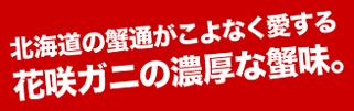 北海道の蟹通がこよなく愛する花咲ガニの濃厚な蟹味。