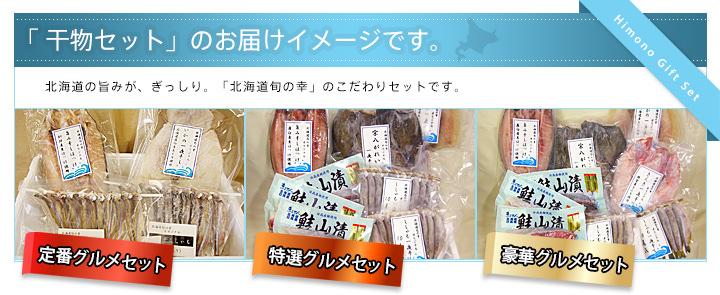 北海道干物セットのお届けイメージ