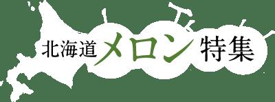 北海道メロン特集