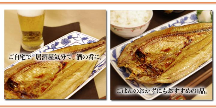 ご自宅で、居酒屋気分で、魚の肴に。ごはんのおかずにもおすすめの1品