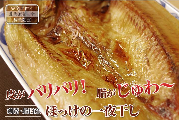 皮がパリパリ!脂がじゅわ〜 釧路・羅臼産 ほっけの一夜干し