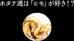 ホタテ通は「ヒモ」が好き!?