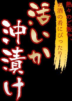 北海道函館産活イカ 沖漬け