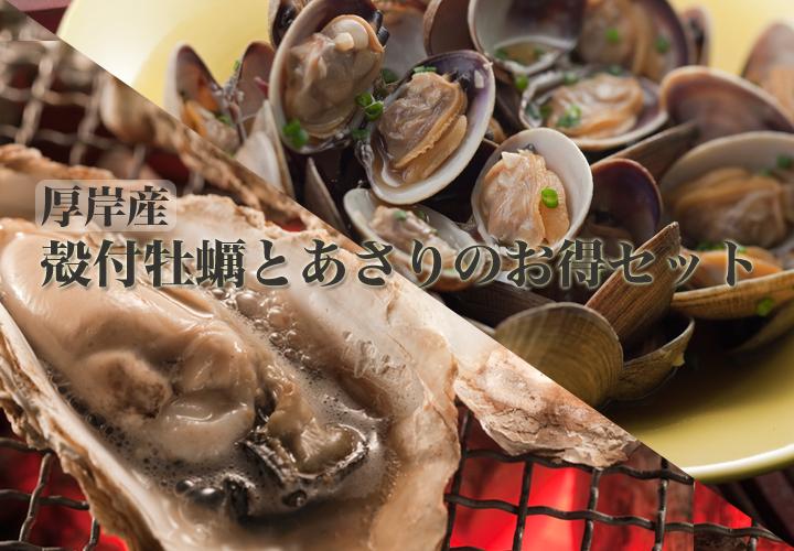 牡蠣とあさりのお得セット