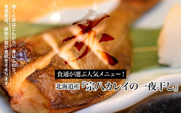 北海道産「宗八カレイの一夜干し」