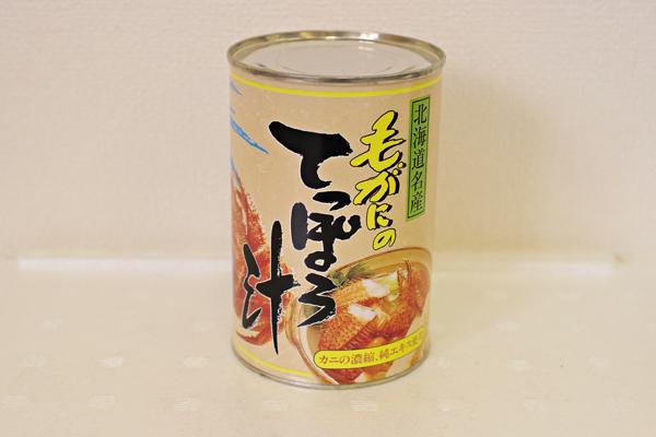 毛がにの鉄砲汁3缶入りセット