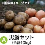 A) 男爵セット(合計10kg)