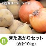 B) きたあかりセット(合計10kg)