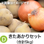 D) きたあかりセット(合計5kg)