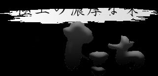 真鱈の白子(たち)