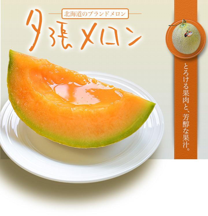 甘くて、とろける柔らかな果肉。 芳醇な香りとジューシーな果汁。 それが「夕張メロン」です。