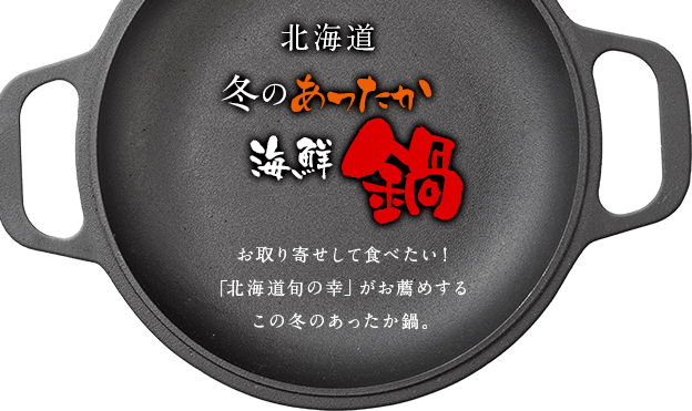 nabe-feature_title_01