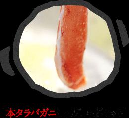 本タラバガニしゃぶしゃぶセット