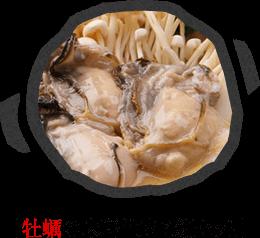 牡蠣の味噌仕立て鍋セット