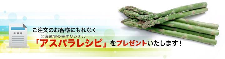 ご注文の方にもれなく北海道旬の幸オリジナル「アスパラレシピ」をプレゼントいたします。