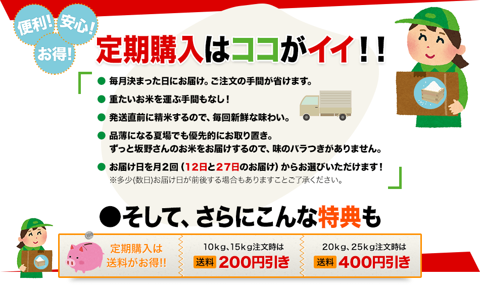 定期購入は送料がお得!10kg、15kg注文時は送料200円引き、20kg、25kg注文時は送料400円引きです