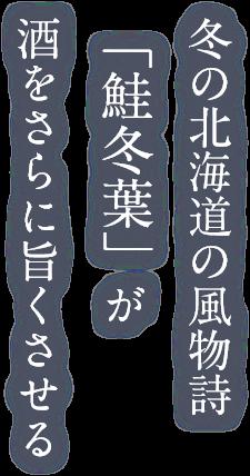 冬の北海道の風物詩「鮭冬葉」が酒をさらに旨くさせる