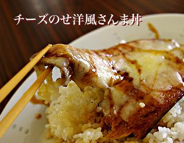 チーズのせ洋風さんま丼