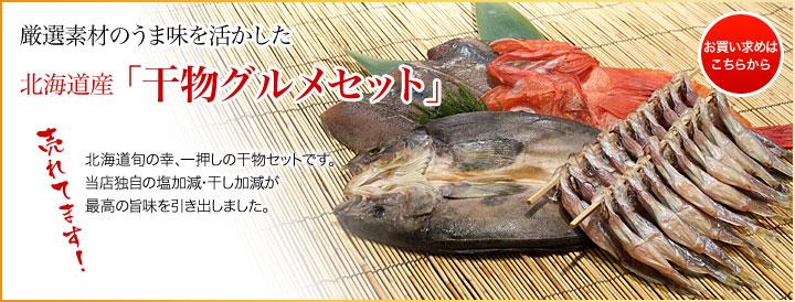 北海道干物グルメセット