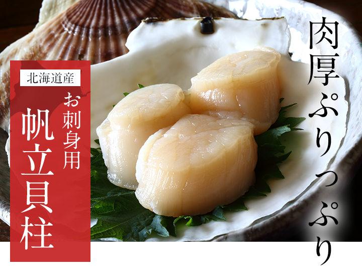 北海道産 お刺身用特大ホタテ貝柱