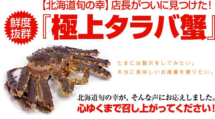 鮮度抜群!極上タラバ蟹