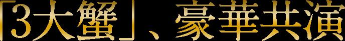 「3大蟹」、豪華共演