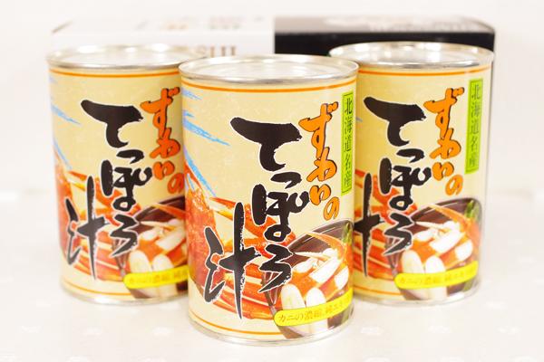 ずわいの鉄砲汁3缶入りセット