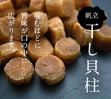 北海道産ホタテ干し貝柱