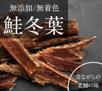 北海道産鮭とば(無添加・無着色)