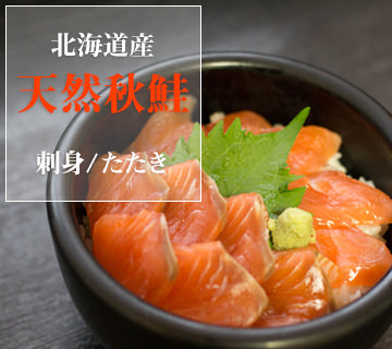 北海道産サーモン