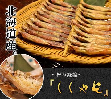 北海道産の本物のシシャモの一夜干し
