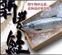 北海道産新巻鮭