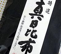 北海道産真昆布