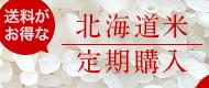 米の定期購入販売開始